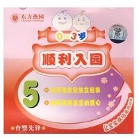 原装正版 育婴先锋:顺利入园5(0~3岁)(VCD) 教育视频光盘