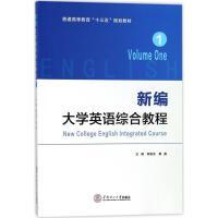 新编大学英语综合教程 (1) 华南理工大学出版社