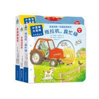 森林鱼童书・小宝宝趣味游戏书(套装全3册)(德国畅销书系列,聪明宝宝必备的成长学习游戏书,引领孩子用