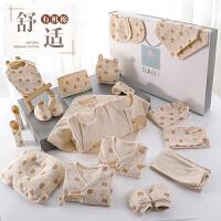 新生儿礼盒纯棉套装冬季初生男女宝宝满月用品刚出生婴儿衣服