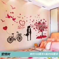3立体温馨背景墙纸壁纸自粘房间布置墙贴画网红卧室床头改造贴纸 大