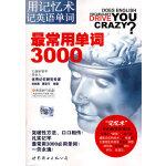 用����g�英�Z�卧~:最常用�卧~3000(附光�P)