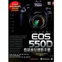 器材专家2:最新佳能EOS 550D数码单反摄影手册