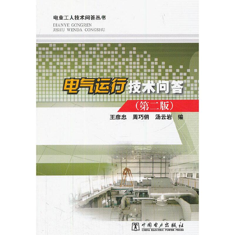 电业工人技术问答丛书  电气运行技术问答(第二版)