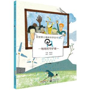 百变博士趣味科学全书2・风:地球的守护者