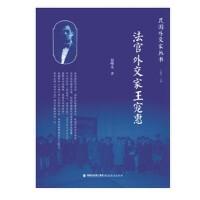 法官外交家王宠惠(民国外交家丛书)