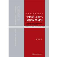 中国进口油气运输安全研究