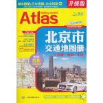 2019年北京市交通地图册