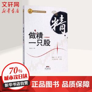 做精一只股(彩图版) 广东经济出版社