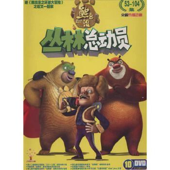 熊出没之丛林总动员53-104集(10碟装DVD)( 货号:7887659965059499)