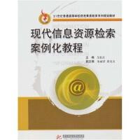 现代信息资源检索案例化教程(吴长江)