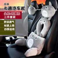 龙猫卡通汽车头枕车用靠枕 颈枕 护颈枕一对车枕头载枕脖子座椅装