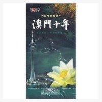 CCTV央视大型电视纪录片 澳门十年 DVD 精装4DVD 光盘
