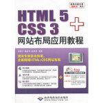 HTML 5+CSS 3网站布局应用教程(1CD) 赵振方,魏红芳,赵林强著 北京希望电子出版社