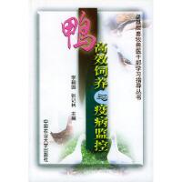 【二手旧书9成新】鸭高效饲养与疫病监控 李韩国,张记林 清华大学出版社 9787810665315