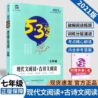 53语文现代文阅读+古诗文阅读 七年级 5年中考3年模拟现代文+文言文阅读训练