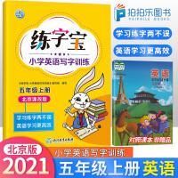 练字宝小学英语写字训练五年级上册英语同步字帖 北京版