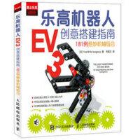 �犯�C器人EV3��意搭建指南:181例�^妙�C械�M合【正版保障,放心��I】