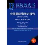 医院蓝皮书:中国医院竞争力报告(2017-2018)
