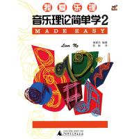 正版书籍 我爱乐理 音乐理论简单学2 MADE EASY 第二册 广西师范大学出版社 ISBN编号: 97875598