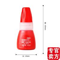 得力9879光敏印油 红色发票章印章印台光敏油印油