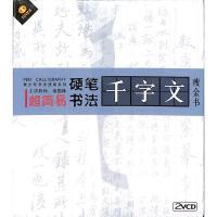 超简易硬笔书法-千字文瘦金书VCD( 货号:2000013404251)