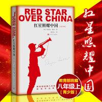 红星照耀中国(青少版) (美)埃德加?斯诺