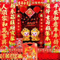 【年货大促 限时8折】对联 春联过年对联2019年春节猪年新年大礼包福字创意大门农村门联