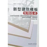 【二手旧书8成新】新型建筑模板实用技术(附网络下载) 张良杰,张为增 9787112089581 中国建筑工业出版社