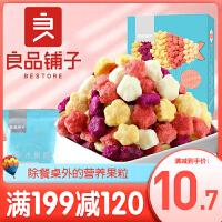 满减【良品铺子-五彩水果粒18gx1盒】芒果水果粒干混合即食儿童零食