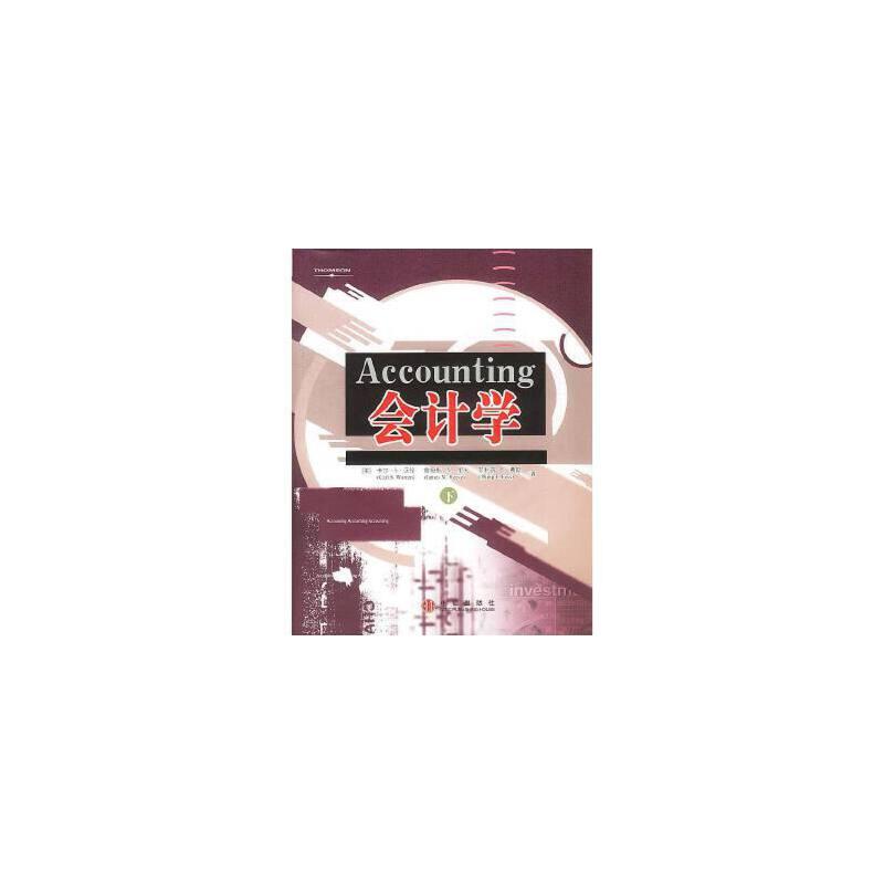 会计学(下) [美]沃伦,里夫,费斯;袁淳 中信出版社 正版书籍请注意书籍售价高于定价,有问题联系客服欢迎咨询。