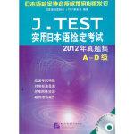 J TEST实用日本语检定考试2012年真题集--A-D级 日本语检定协会J.TEST事务局著 北京语言大学出版社