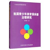 我国青少年体育俱乐部治理研究 9787564428082 刘芳梅 北京体育大学出版社