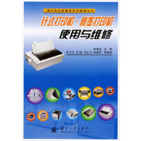 针式打印机 喷墨打印机使用与维修,牟书贞,国防工业出版社9787118052794