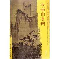 东方画谱・宋代山水画菁华高清摹本・风雨山水图