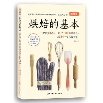 君之烘焙:烘焙的基本