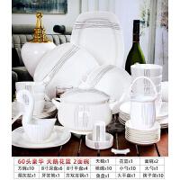 碗碟套装餐具套装 骨瓷景德镇56头28碗筷碗盘陶瓷器中式家用碟子