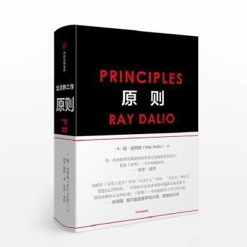 原则 雷.达里奥原则书原则瑞·达利欧著2018年人生进化手册布面工艺爆裂中信出版社原则中信出版