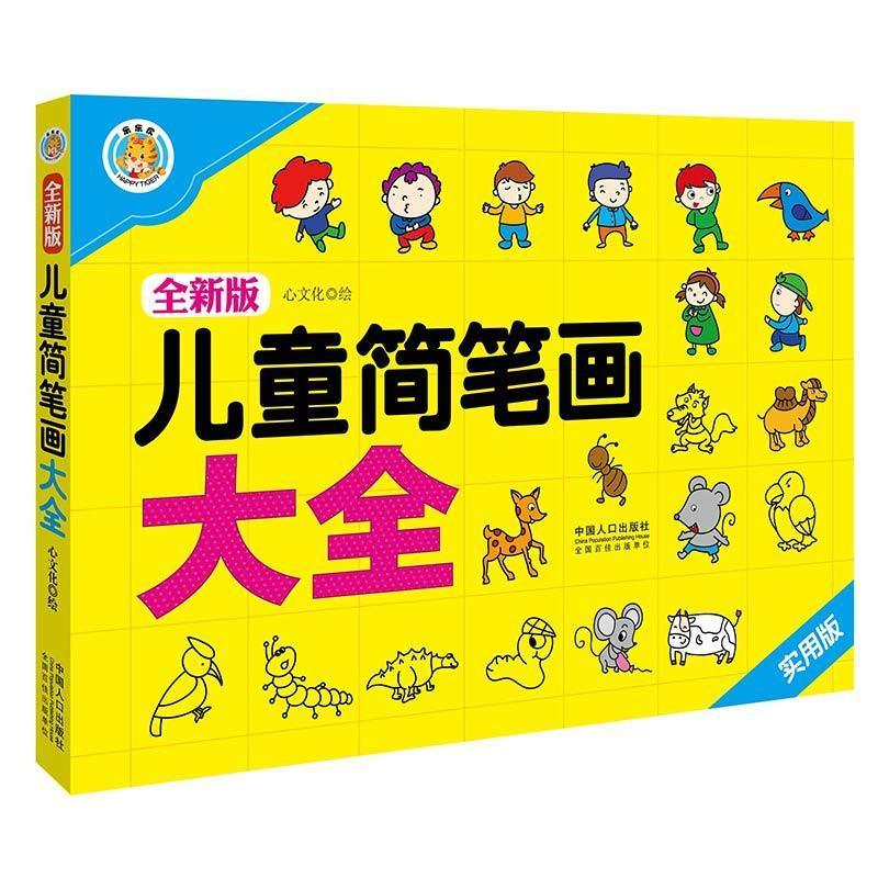 全新版儿童简笔画大全 幼儿画册 3-6岁幼儿园益智创意画册 美术教材