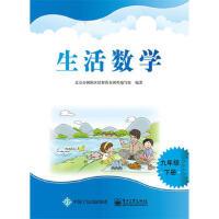 生活数学(九年级下册) 9787121308338 北京市朝阳区培智教育课程编写组著 电子工业出版社