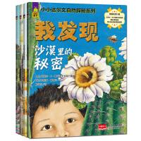 小小达尔文自然探秘系列全4册 我发现沙漠里的秘密等小鲸鱼童书0-3-6岁幼儿故事书亲子睡前互动故事书少儿读物儿童绘本