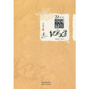 21世纪中国最佳纪实文学2000-2011