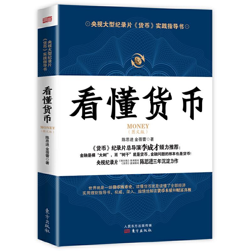 看懂货币:央视大型纪录片《货币》实践指导书(彩色插图版,看懂了货币,才知道财富的来源和渠道,更好理财)