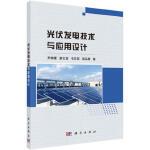 光伏发电技术与应用设计 罗晓曙,谬志贤,韦笃取,蒋品群 9787030506085