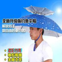 钓鱼伞帽 帽子伞防晒防风三折伞大号双层头戴伞帽伞遮阳头伞折叠