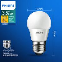 【买5发6限同款质保三年】Philips飞利浦LED灯泡3.5W白光E27大螺口护眼节能灯泡光源