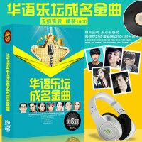 2018华语乐坛成名金曲 渡 我们不一样 精选汽车载黑胶CD碟片