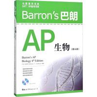 Barron's巴朗AP生物(第6版) 世界图书出版有限公司北京分公司