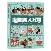 漫画名人故事――从老子到汉武帝