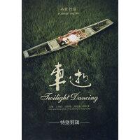 当当当网独家网络销售王珞丹(米莱)主演《车逝》电影票套装(北京CBD万达影院)(DVD)